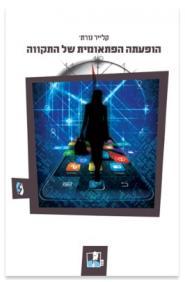 https://media.getbooks.co.il/blogmedia