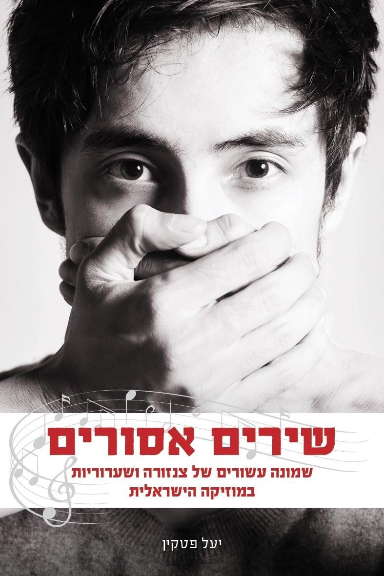 יעל פטקין - שירים אסורים   Image