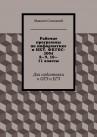 Рабочие программы по информатике и ИКТ. ФКГОС-2004. 8—9, 10—11 классы