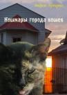 Кошмары города кошек