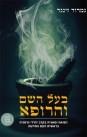 בעל השם והרופא: רפואה ומאגיה בקרב יהודי גרמניה