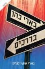בארי כהן בדרכים