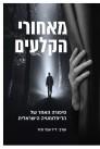 מאחורי הקלעים: סיפורה האחר של הדיפלומטיה הישראלית
