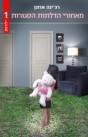 מאחורי הדלתות הסגורות 1: ילדות