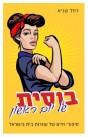 בוסית של יום ראשון: סיפורי חיים של עוזרות בית בישראל