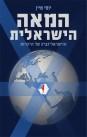 המאה הישראלית והישראליזציה של היהדות