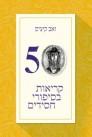 50 קריאות בספרי חסידים