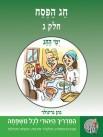 המדריך היהודי 4: חג הפסח - חלק ג'