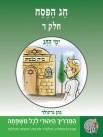 המדריך היהודי 5: חג הפסח - חלק ד'