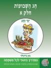 המדריך היהודי 6: חג השבועות - חלק א'