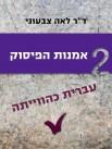 עברית כהווייתה 2: אמנות הפיסוק