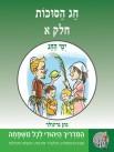 המדריך היהודי 8: חג הסוכות - חלק א'