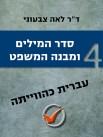 עברית כהווייתה 4: סדר המילים ומבנה המשפט