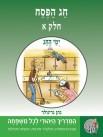 המדריך היהודי 2: חג הפסח - חלק א'
