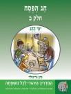 המדריך היהודי 3: חג הפסח - חלק ב'