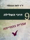 עברית כהווייתה 9: דרכי השלילה