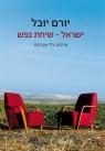 ישראל שיחת נפש
