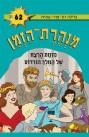 מנהרת הזמן 62: מזימת הרצח של המלך הורדוס
