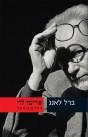 פרימו לוי: החיים כחומר