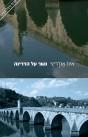 גשר על הדרינה