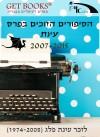 הסיפורים הזוכים בפרס עינת: 2007-2015