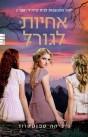 יומני המכשפות לבית קייהיל 3: אחיות לגורל