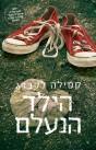 פילבקה 4: הילד הנעלם