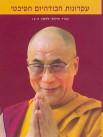 עקרונות הבודהיזם הטיבטי