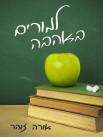 למורים באהבה