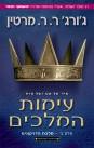 שיר של אש ושל קרח 2: עימות המלכים ב' - מלכת הדרקונים