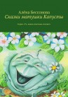 Сказки матушки Капусты