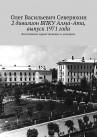 2 дивизион ВПКУ Алма-Ата, выпуск 1971 года