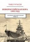 Новороссийская бора 1993 год
