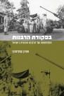בפקודת הרבנות - התפתחותה של הרבנות הצבאית בישראל