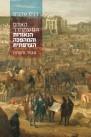 האדם המשתחרר: הנאורות והמהפכה הצרפתית