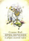 Приключения в дебрях Золотой тайги