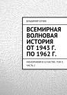 Всемирная волновая история от 1943 г. по 1962 г.