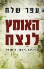 האומץ לנצח - מדיניות ביטחון לישראל