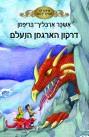 סיפורים מווינדידסט 2: דרקון הארגמן הנעלם