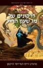 רומח הדרקון הרשומות האבודות 3: דרקונים של מג שעון חול