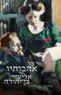 כל אהבותיו של אליעזר בן-יהודה