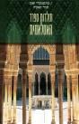 תולדות ספרד האסלאמית