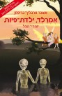 אמרלד, ילדת-פיות 2: יצורי הצל