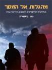 מהגלות אל המסך - הפליטים הפלסטינים בקולנוע במדינות ערב