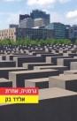 גרמניה, אחרת