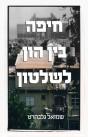 חיפה - בין הון לשלטון