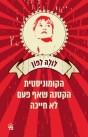 הקומוניסטית הקטנה שאף פעם לא חייכה