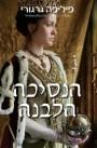 מלחמות בני הדודים 5: הנסיכה הלבנה