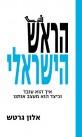 הראש הישראלי - איך הוא עובד וכיצד הוא מעצב אותנו