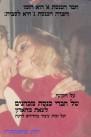 חבר הכנסת א הוא הומו וחברת הכנסת נ היא לסבית